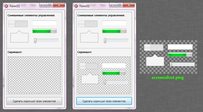 Результат работы примера. Первое изображение - до получения скриншота. Второе - после получения. Третье - файл png со скриншотом (с альфа каналом)